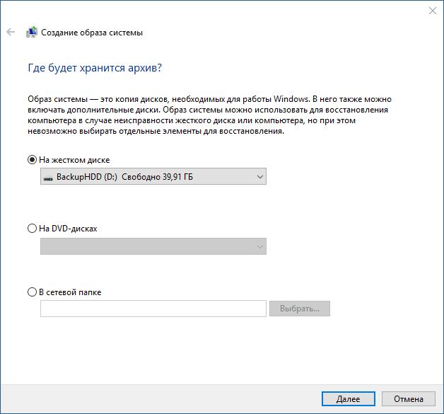 Выбор варианта сохранения образа Windows 10 в окне «Создание образа системы»