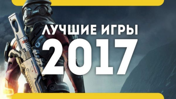 Обзор лучших игр на ПК в 2017 году