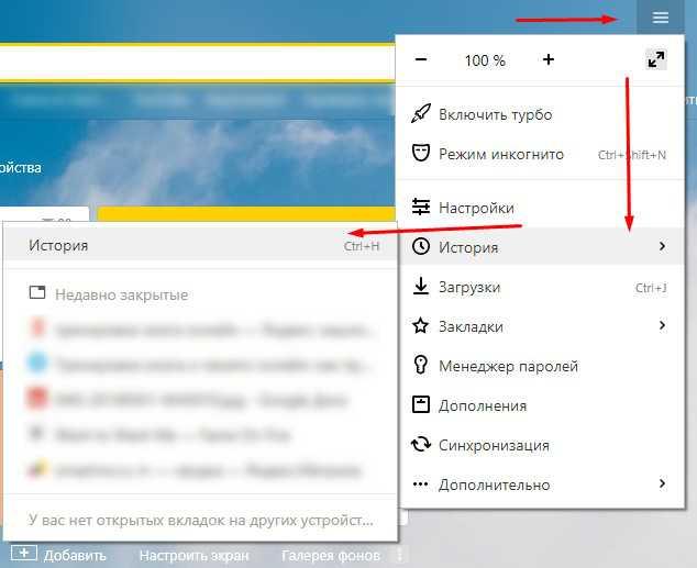 Меню Яндекс Браузера