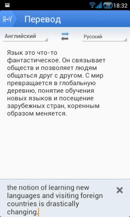 Перевод текста в Яндекс Переводчике
