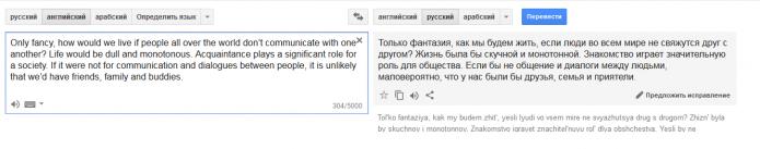 Пример десктопной версии переводчика Гугл