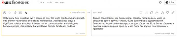 Пример десктопной версии переводчика Яндекс