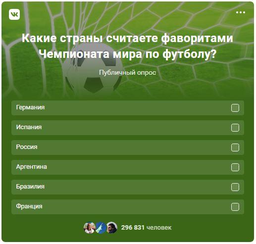 Пример нового опроса ВКонтакте