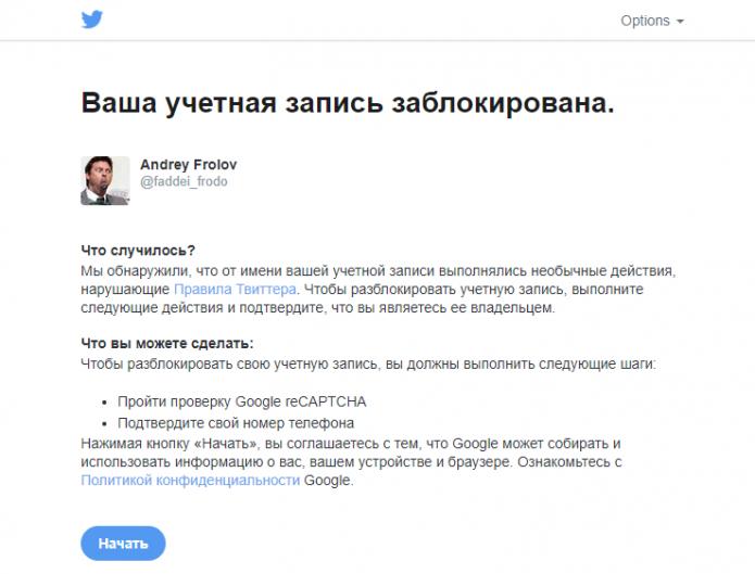 Блокировка в Twitter