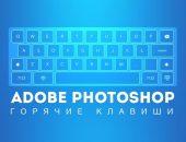 Горячие клавиши Photoshop