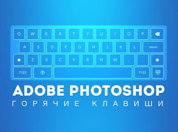 Горячие клавиши в Фотошопе: комбинации и назначение