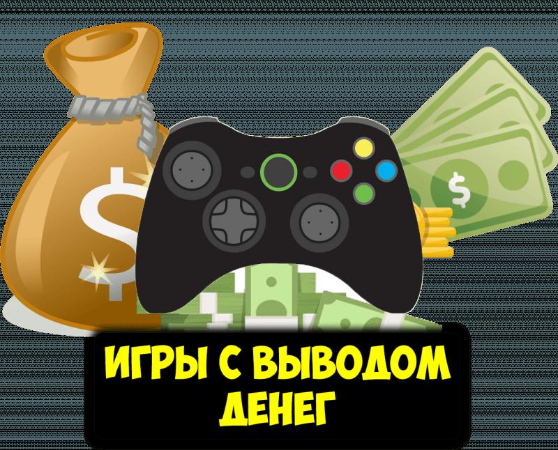 Как заработать деньги через игры