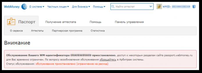 Кошелек Webmoney заблокирован