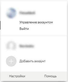 Настройки аккаунта Яндекс