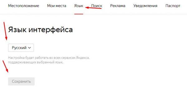 Смена языка в настройках аккаунта Яндекс