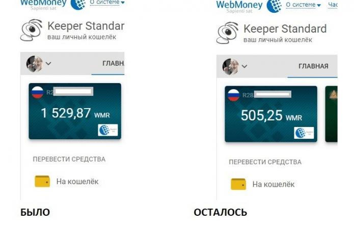 Перевод денег внутри системы WebMomoney