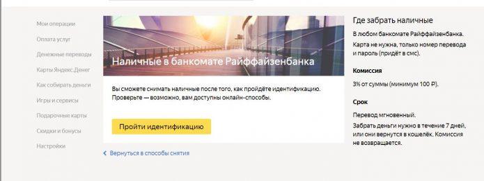 Прохождение идентификации в системе Яндекс.Деньги для снятия наличных без карты в банкоматах Райффайзенбанка