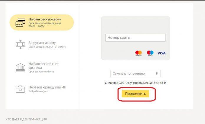 Окно вывода денег с Яндекс кошелька на банковскую карту