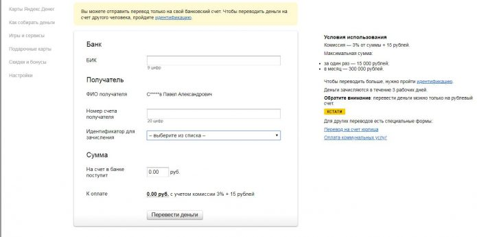 Окно формы для вывода денег с Яндекс кошелька на банковский счет