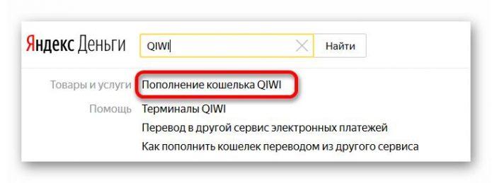 Окно вывода денежных средств из системы Яндекс.Деньги на платежную систему QIWI