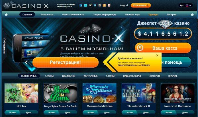 Скриншот игры Casino X