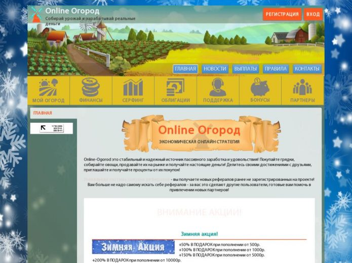 Скриншот игры Online Огород