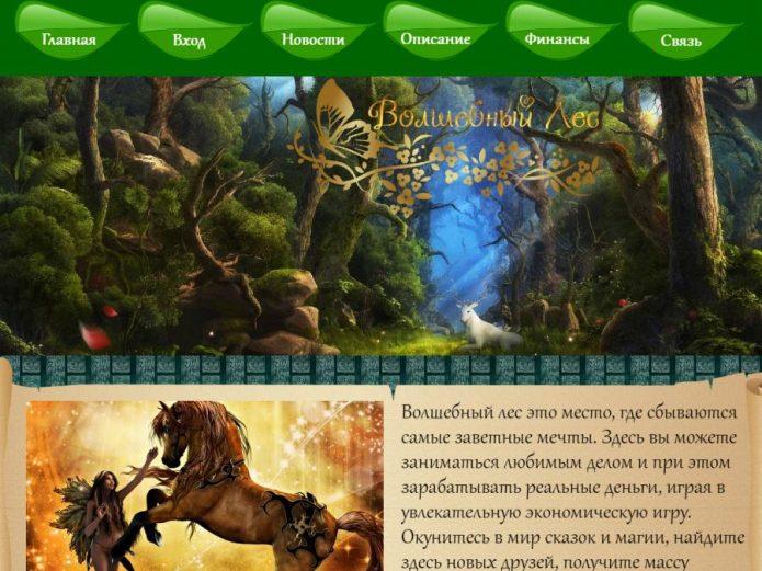 Скриншот игры Fairytale Forest (Волшебный лес)