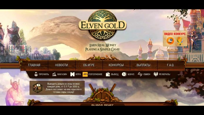Скриншот игры Elven Gold