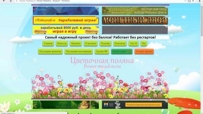 Скриншот игры Flower Meadow
