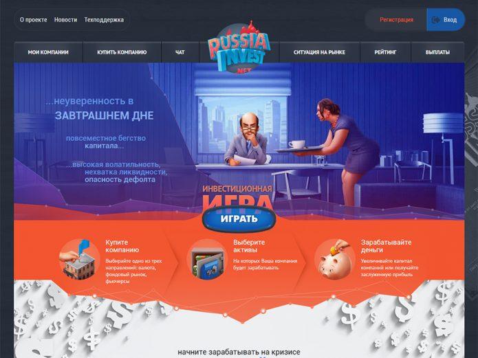 Скриншот игры Russia Invest