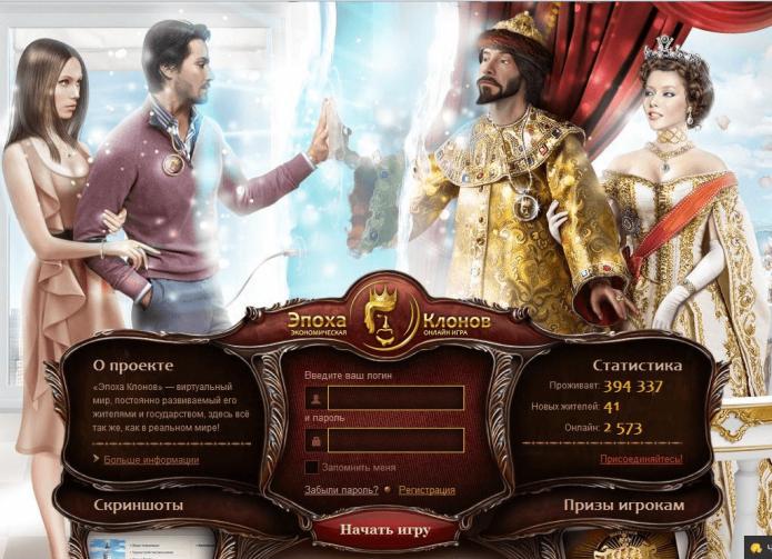 Скриншот игры Эпоха клонов