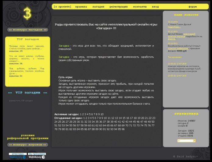 Скриншот проекта Igra-zagadka