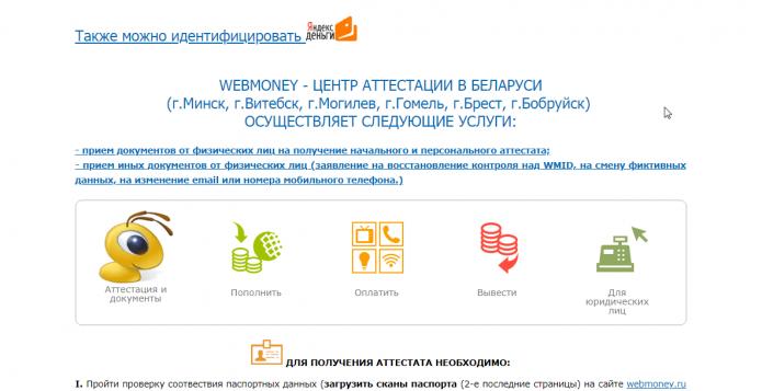 Страница, описывающая алгоритм получение аттестата на кошелек WMB