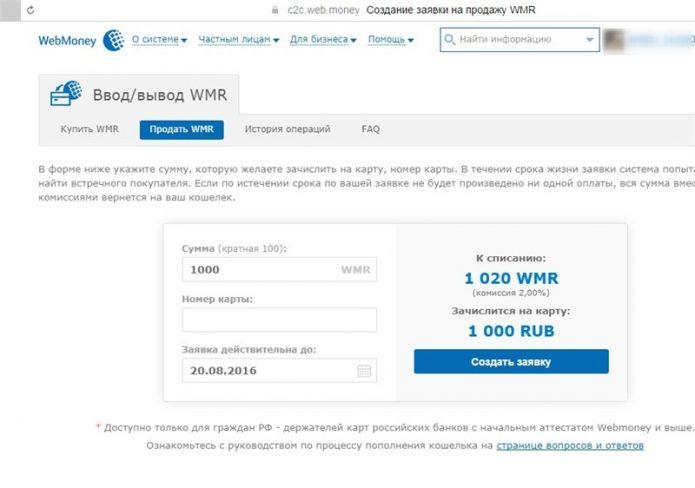 Страница ввода/вывода денег на Вебмани