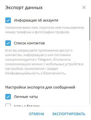 Экспорт данных из Telegram