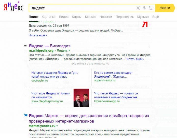 Новый блок в выдаче «Яндекса»