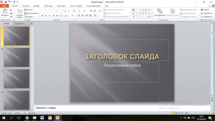 Презентация в Microsoft PowerPoint