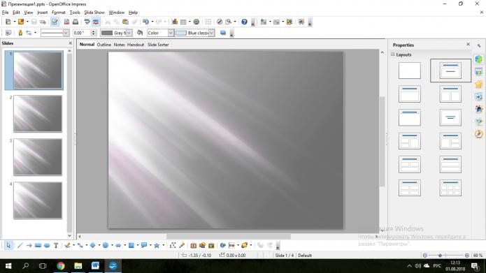 Программа OpenOffice Impress