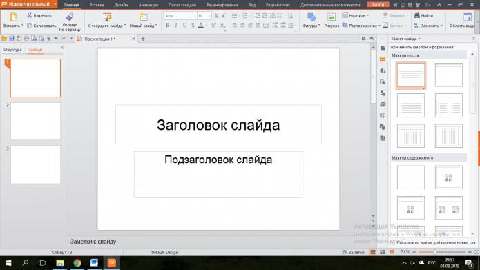 Программа Kingsoft Presentation