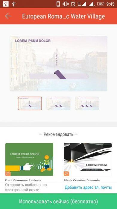 Мобильная версия Kingsoft Presentation