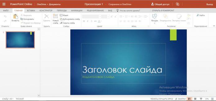 Онлайн-программа PowerPoint Online