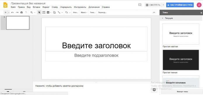 Сервис Google Презентации