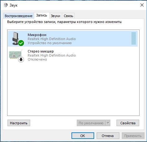 Проверка работы микрофона в Windows