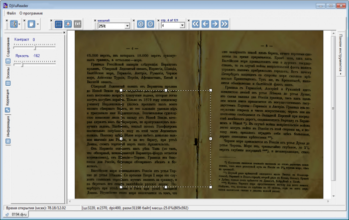Скриншот программы DjVuReader