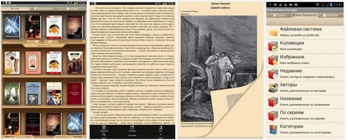 Скриншот программы eReader Prestigio