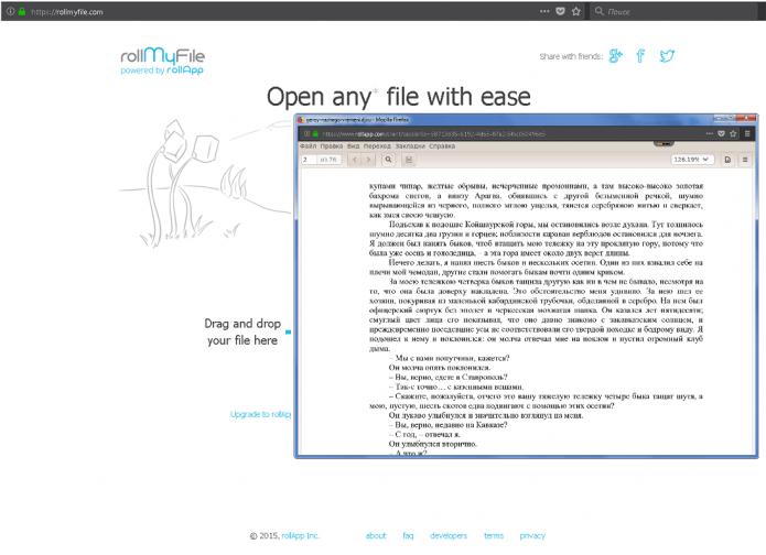 Скриншот сайта rollMyFile