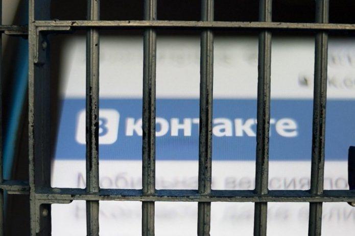 ВКонтакте и решетка