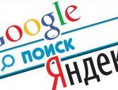 Какой поиск лучше — «Яндекс» или «Гугл»?