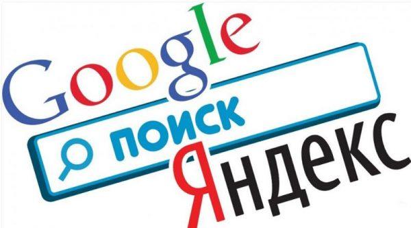 Какой поиск лучше — Яндекс или Гугл