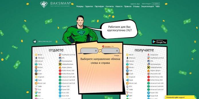 Обменник криптовалют Baksman