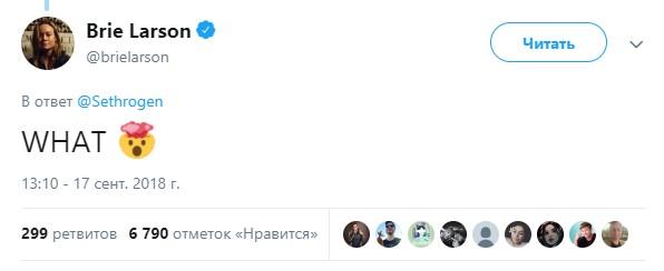 Скриншот твитов