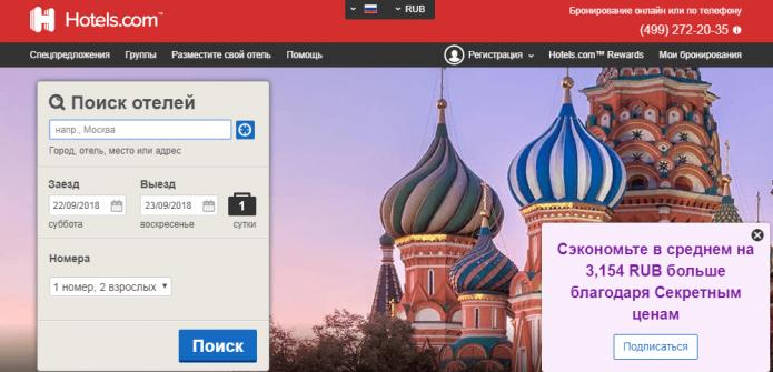 Домен Hotels.com