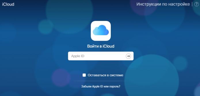 Домен iCloud.com