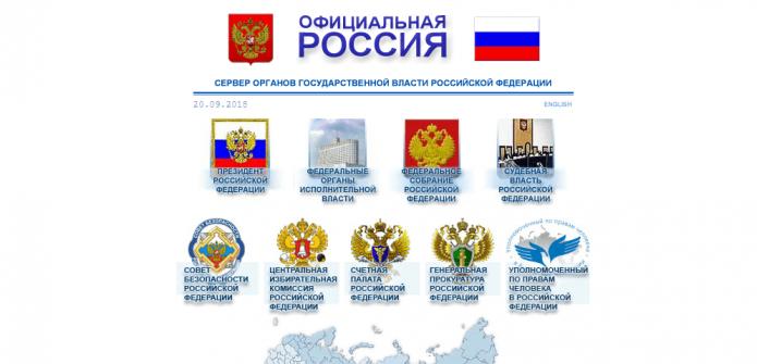 Домен Gov.ru