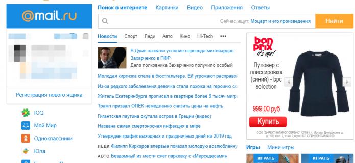 Домен Mail.ru